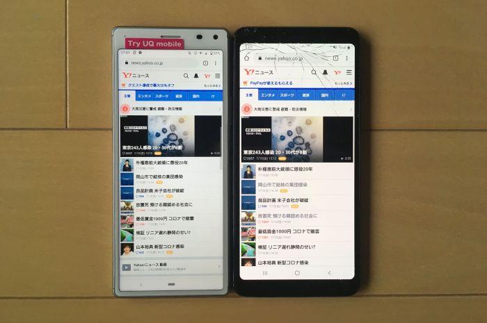 Xperia 8 Galaxy A7 画面