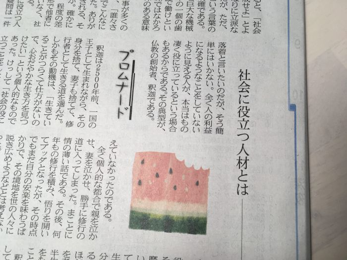 日本経済新聞 夕刊 社会に役立つ人材とは 佐々木閑