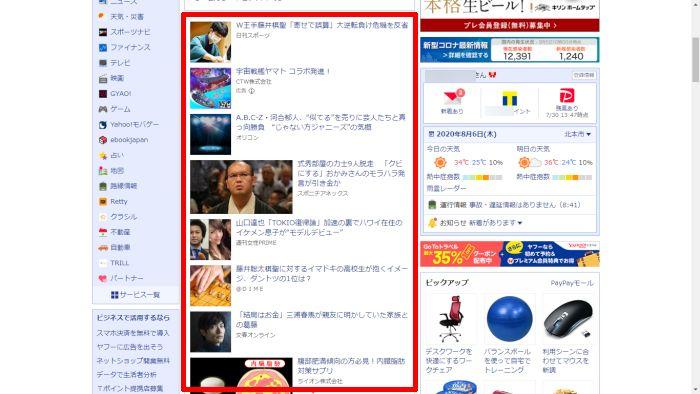 Yahoo! JAPAN トップページ