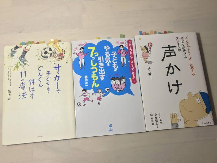 子どものスポーツ指導を学ぶ本