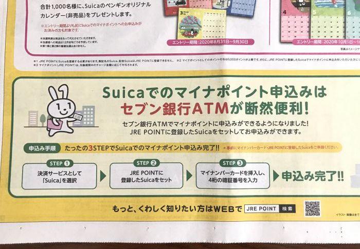 マイナポイント Suica セブン銀行ATM 手続き