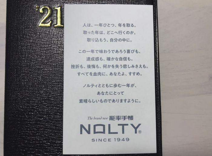 2021年 NOLTY 能率手帳 メッセージカード