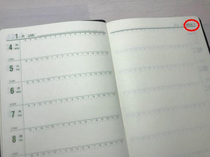 NOLTY 能率手帳 週番号 2021年