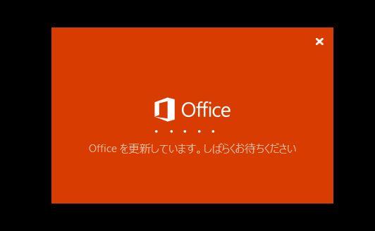 Office 更新 エラー