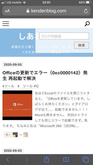 はてなブログ SOHO ページ内検索