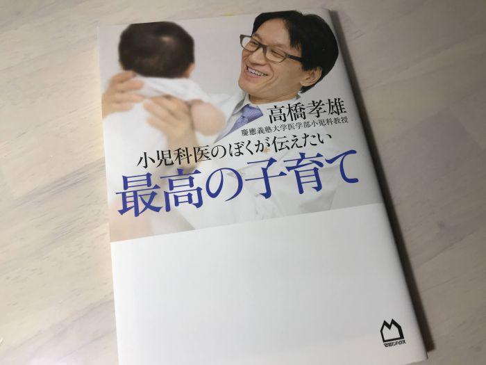 小児科医のぼくが伝えたい 最高の子育て 高橋孝雄