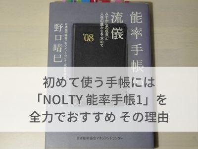 NOLTY 能率手帳1 おすすめ