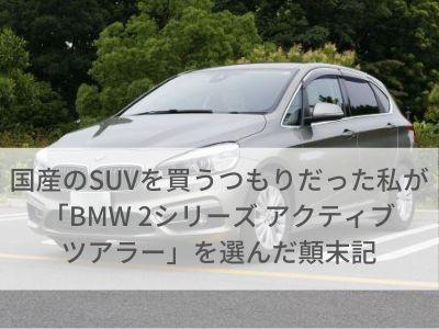 BMW  アクティブツアラー F45 218i