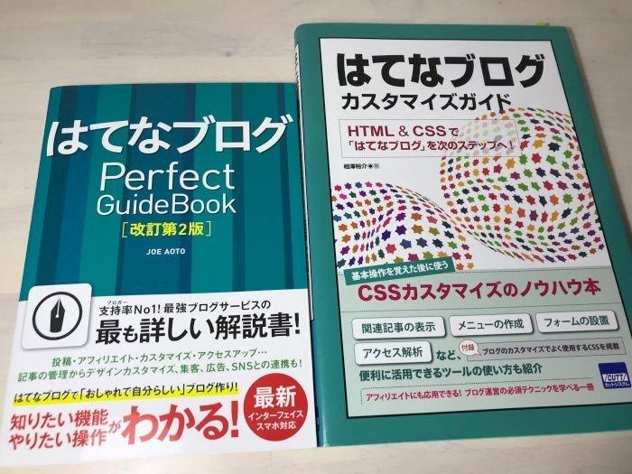 はてなブログ Perfect GuideBook , カスタマイズガイド