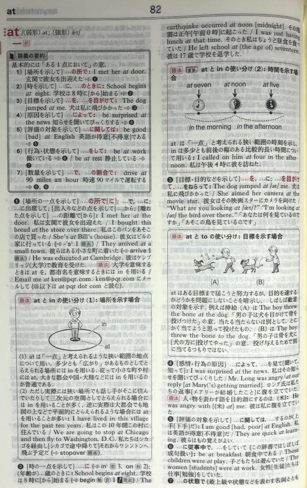 ライトハウス英和辞典 第6版
