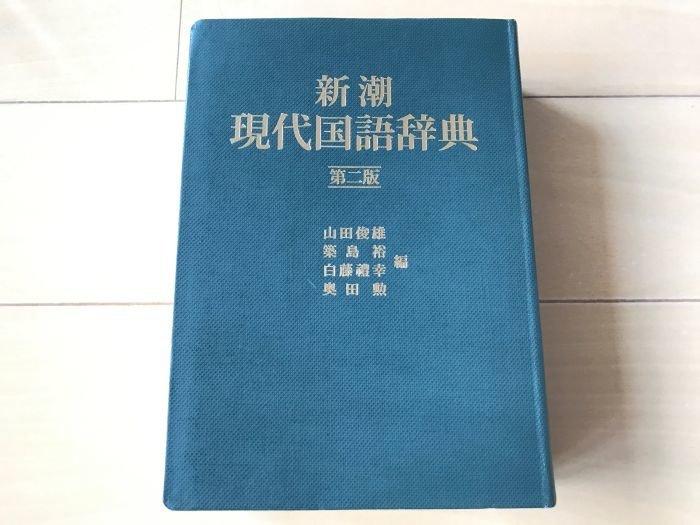 新潮現代国語辞典