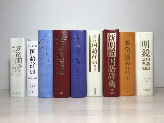 国語辞典向け国語辞典 5種比較