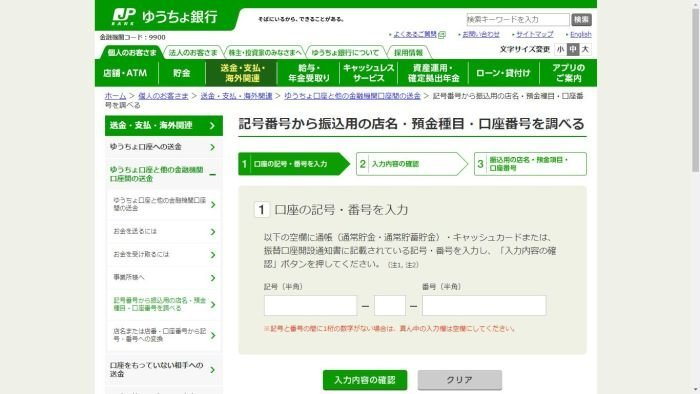 ゆうちょ銀行 記号番号から振込用の店名・預金種目・口座番号を調べる