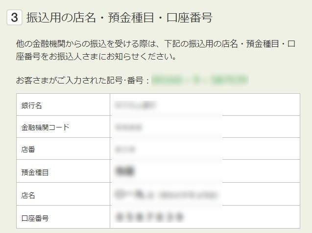 ゆうちょ銀行 口座番号確認画面