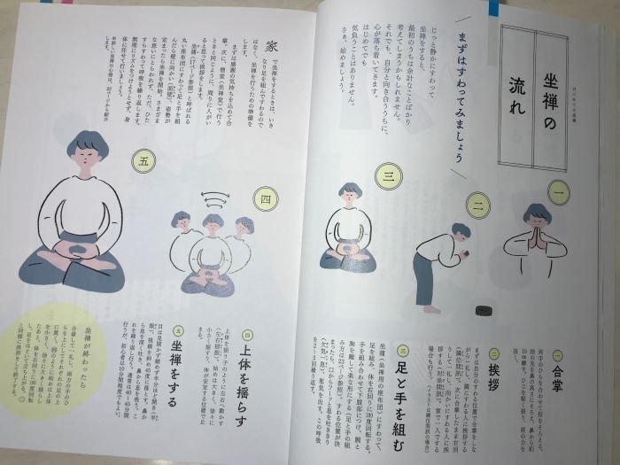 NHKまる得マガジン 一日一禅