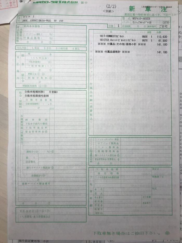 トヨタ ヤリス Z 契約総額