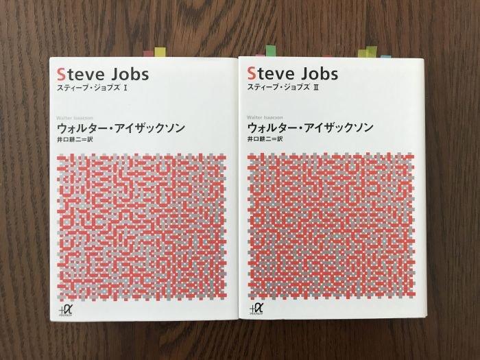 スティーブ・ジョブズ 講談社+α文庫
