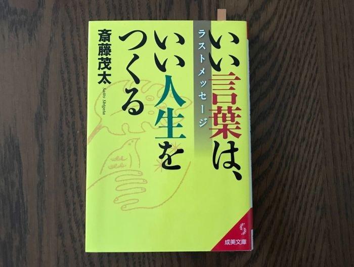いい言葉は、いい人生をつくる 斎藤茂太