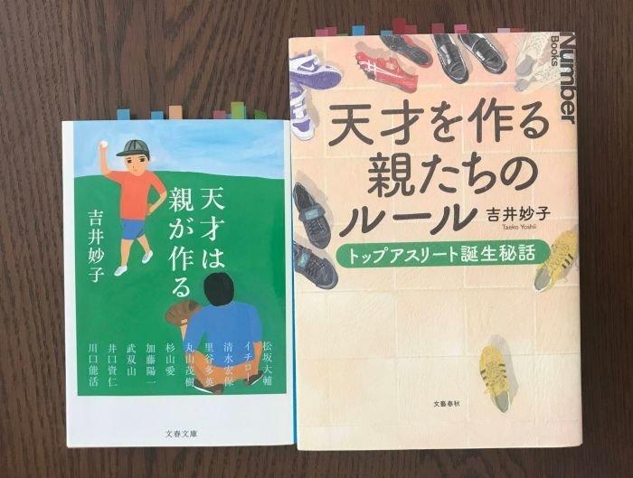 天才は親が作る 天才を作る親たちのルール 吉井妙子