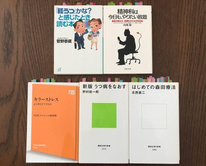 ストレス、うつ、精神科、森田療法について 社会人におすすめの新書と文庫の5冊