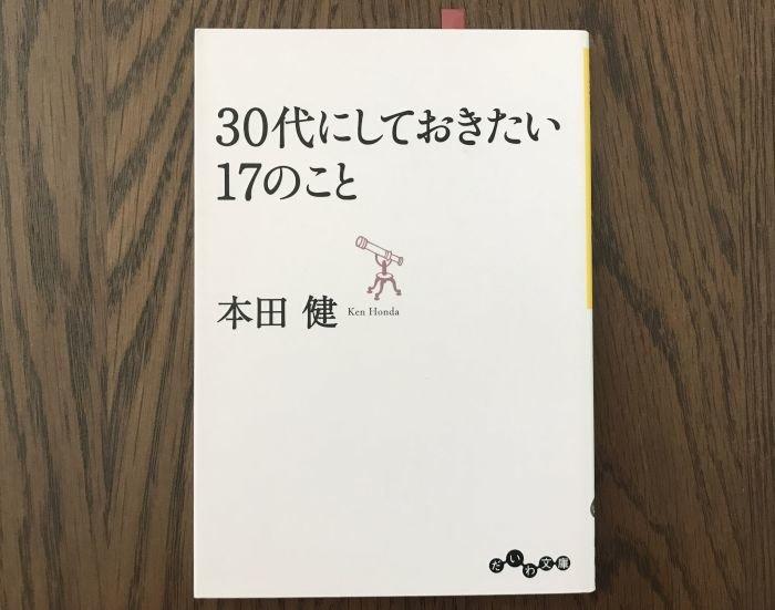 30代にしておきたい17のこと 本田健