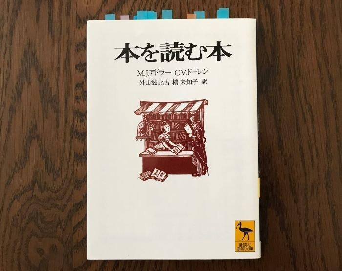 本を読む本 M.J.アドラー C.V.ドーレン 外山滋比古