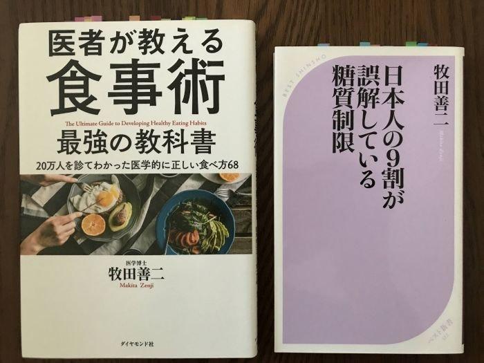医師が教える食事術 最強の教科書 日本人の9割が誤解している食事制限 牧田善二