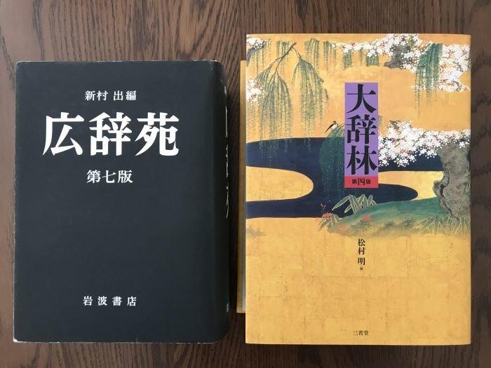 広辞苑 大辞林