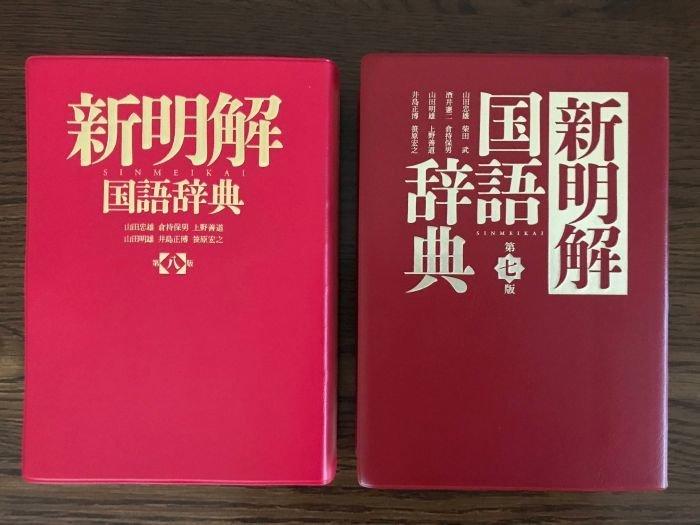 新明解国語辞典 第8版 第7版