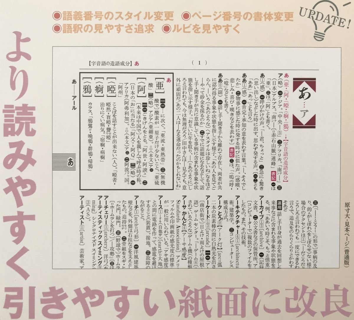 新明解国語辞典 第8版 リーフレット 読みやすさ