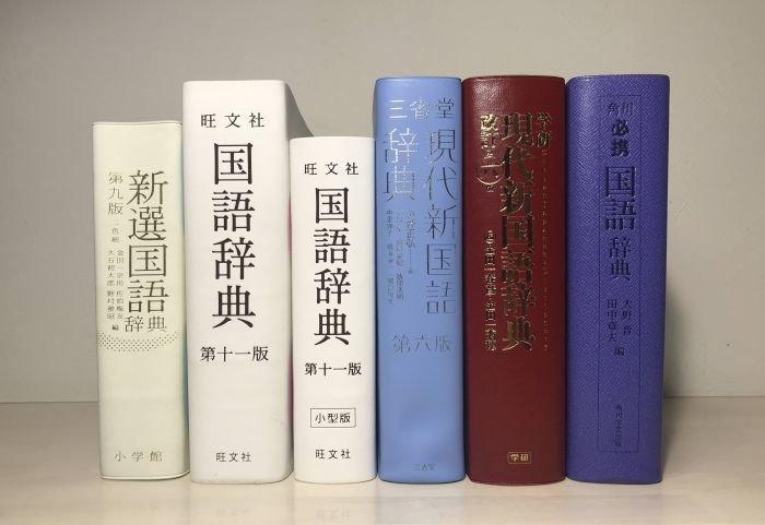 国語辞典向け国語辞典 おすすめ 5種比較