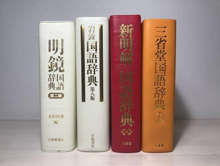国語辞典のビック4