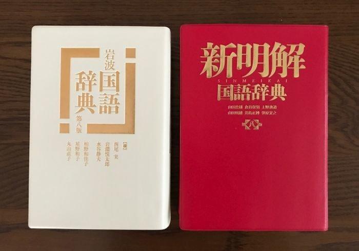 岩波国語辞典第8版と新明解国語辞典第8版