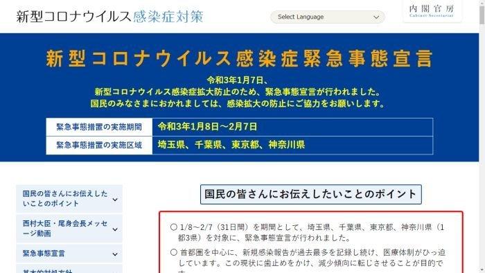内閣官房 新型コロナウイルス感染症緊急事態宣言