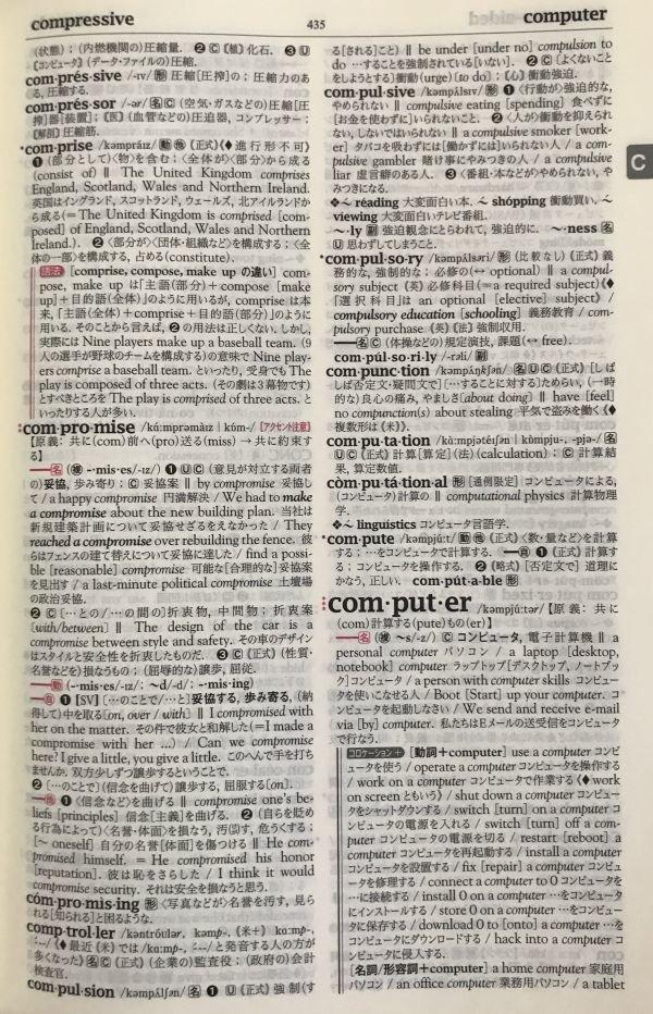 ジーニアス英和辞典 紙面見本