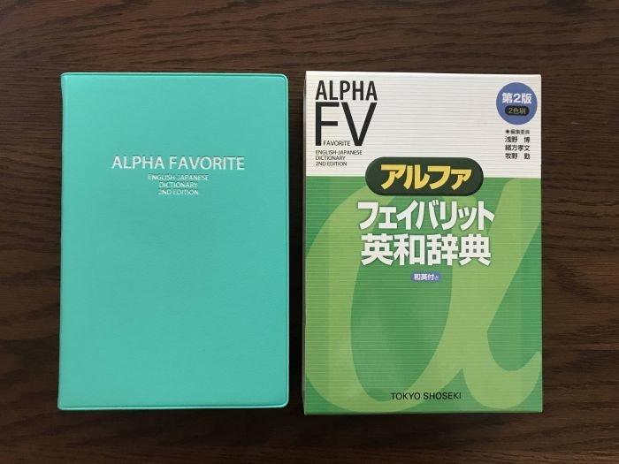 アルファフェイバリット英和辞典