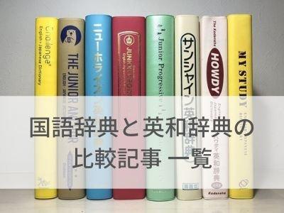国語辞典と英和辞典の比較記事の一覧