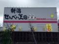 新潟(農水商工委員会視察)2015.09.01