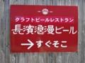 長浜 黒壁スクエア