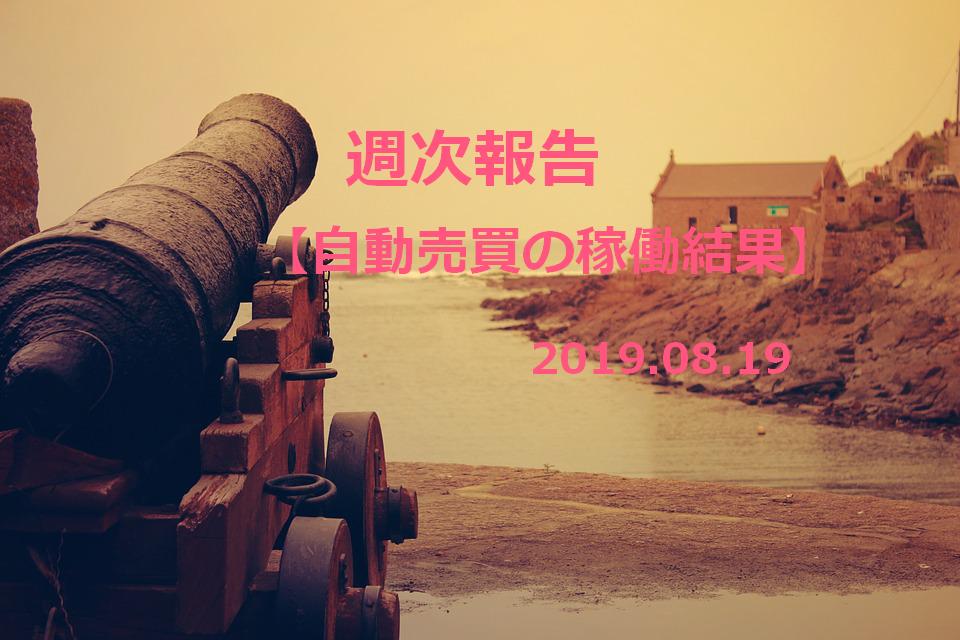 f:id:Kenshi128:20190825160344p:plain