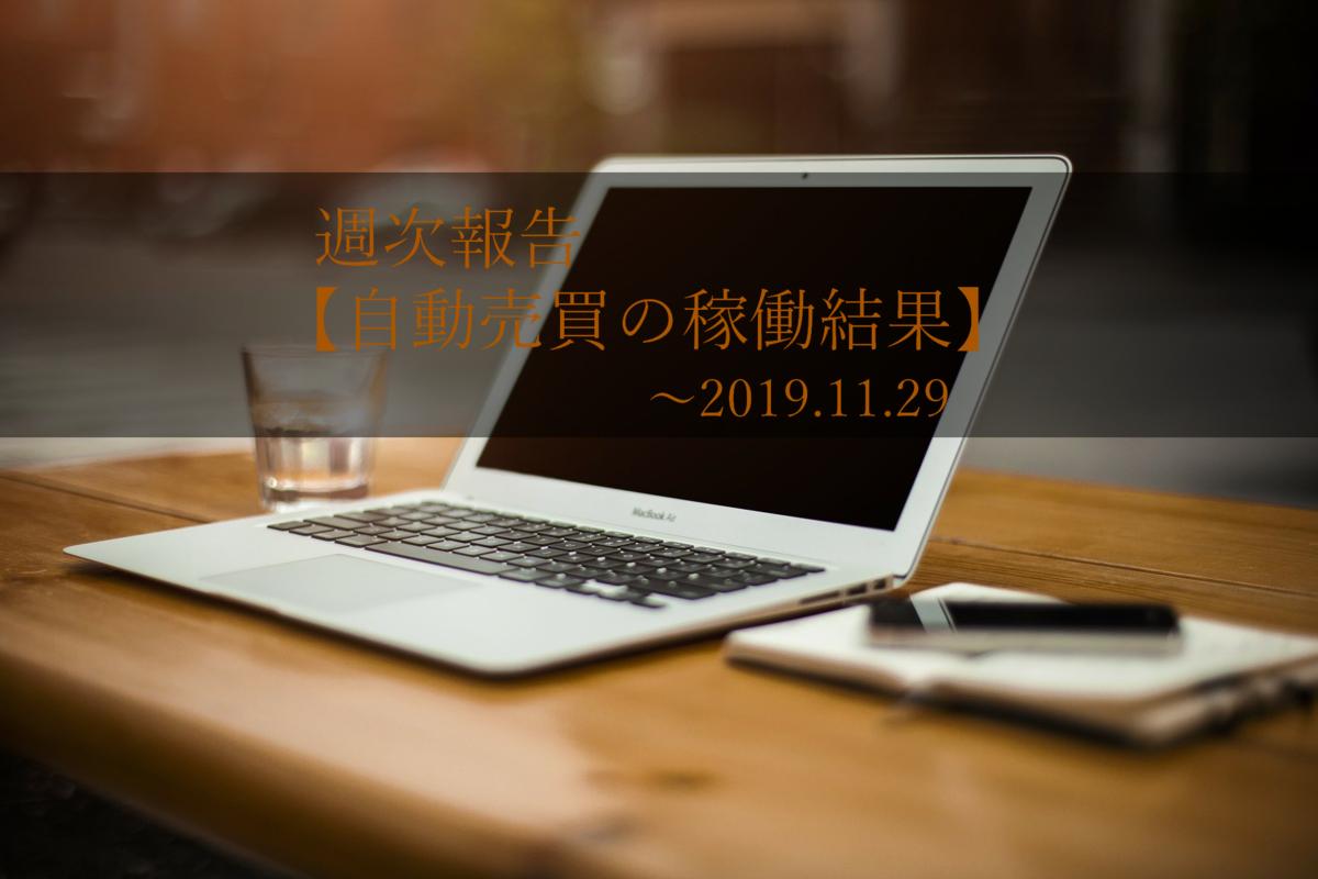 f:id:Kenshi128:20191130094619p:plain