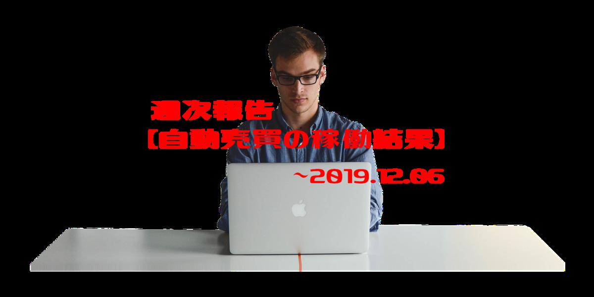 f:id:Kenshi128:20191208125421p:plain