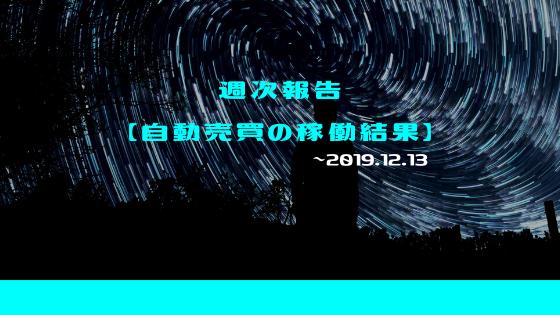 f:id:Kenshi128:20191215112344p:plain