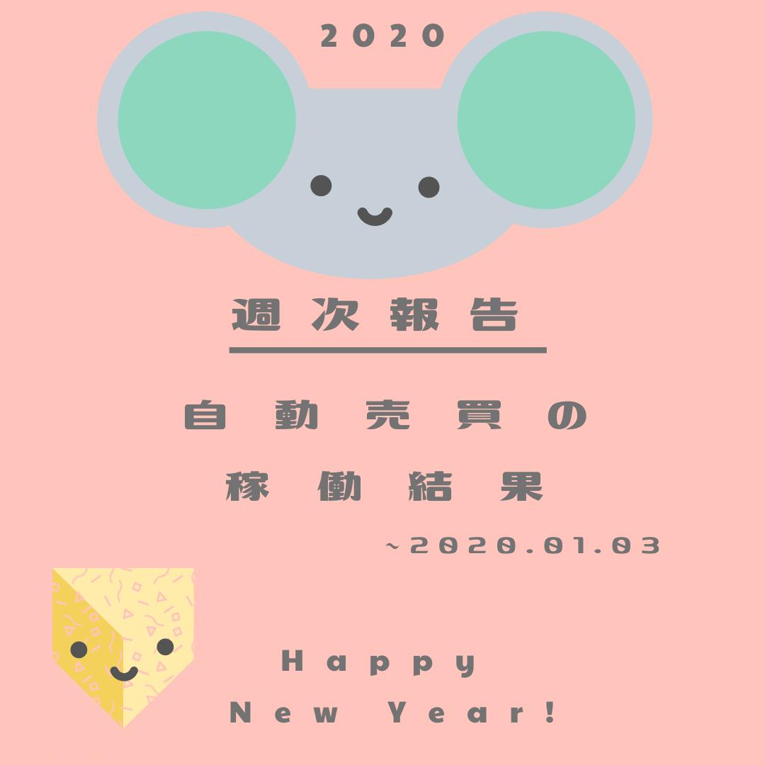f:id:Kenshi128:20200105104104p:plain
