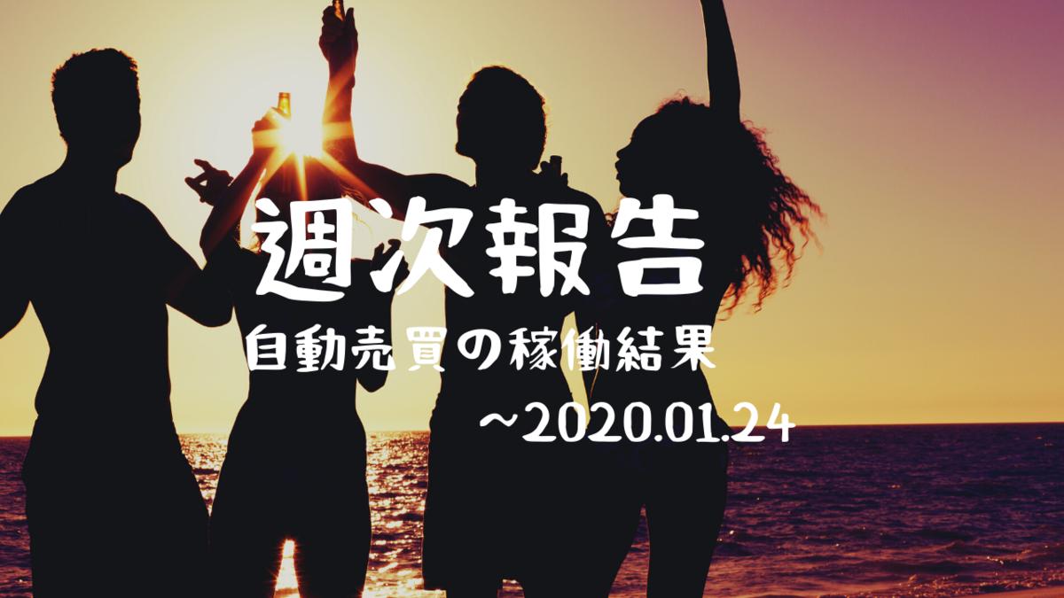 f:id:Kenshi128:20200126175740p:plain