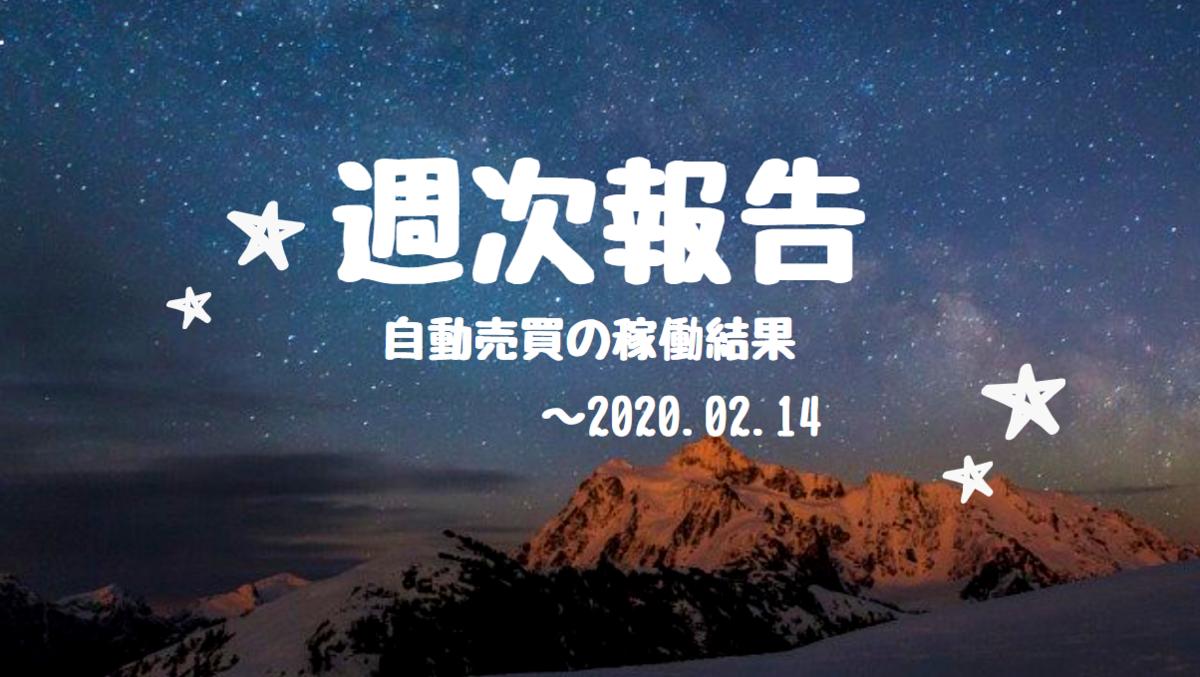 f:id:Kenshi128:20200216100228p:plain