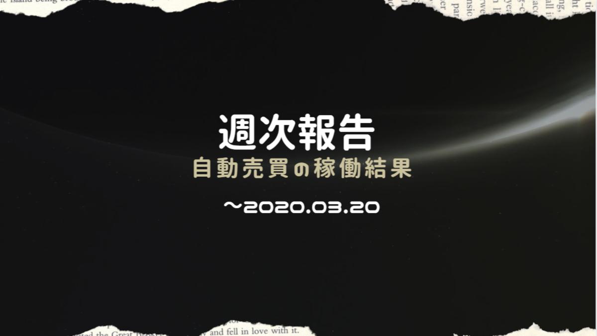 f:id:Kenshi128:20200322101014p:plain