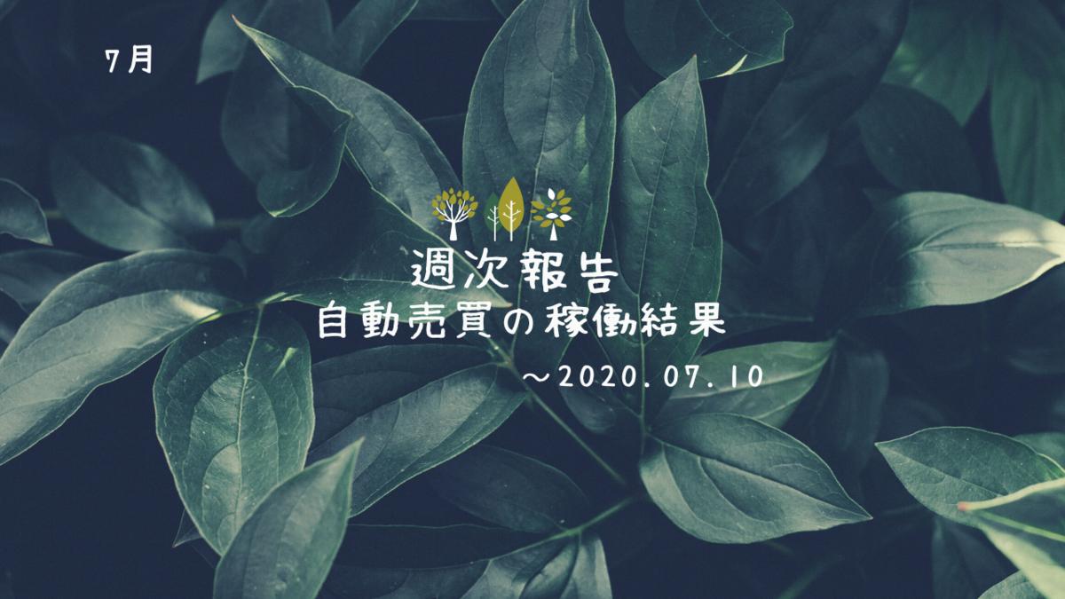 f:id:Kenshi128:20200712095456p:plain