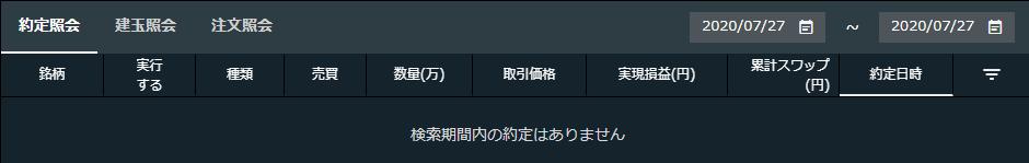 f:id:Kenshi128:20200729180813p:plain