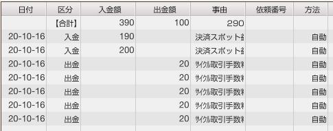 f:id:Kenshi128:20201018191424p:plain